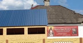Фото начала строительства храма Христа Царя Вселенной и временной каплицы в Киеве.