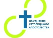 Запрошуємо взяти участь в симпозіумі на тему - Початки Паллотинської харизми в Україні