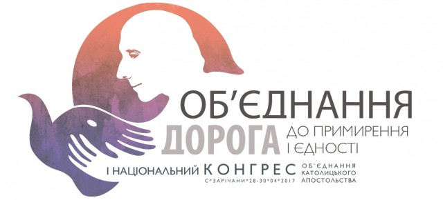 Підготовка до Національного Конгресу ОКА триває. Логотип Гімн Співи